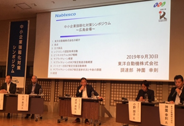 Presentation by Toyo Jidoki at the Small and Medium-sized Enterprises Resilience Symposium (in Hiroshima)